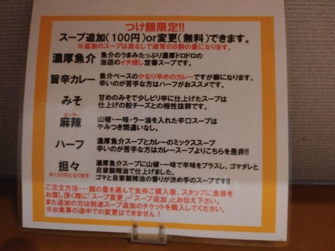 つけ麵に限り、スープ追加(100円)、スープ変更(無料)ができるサービスあり。